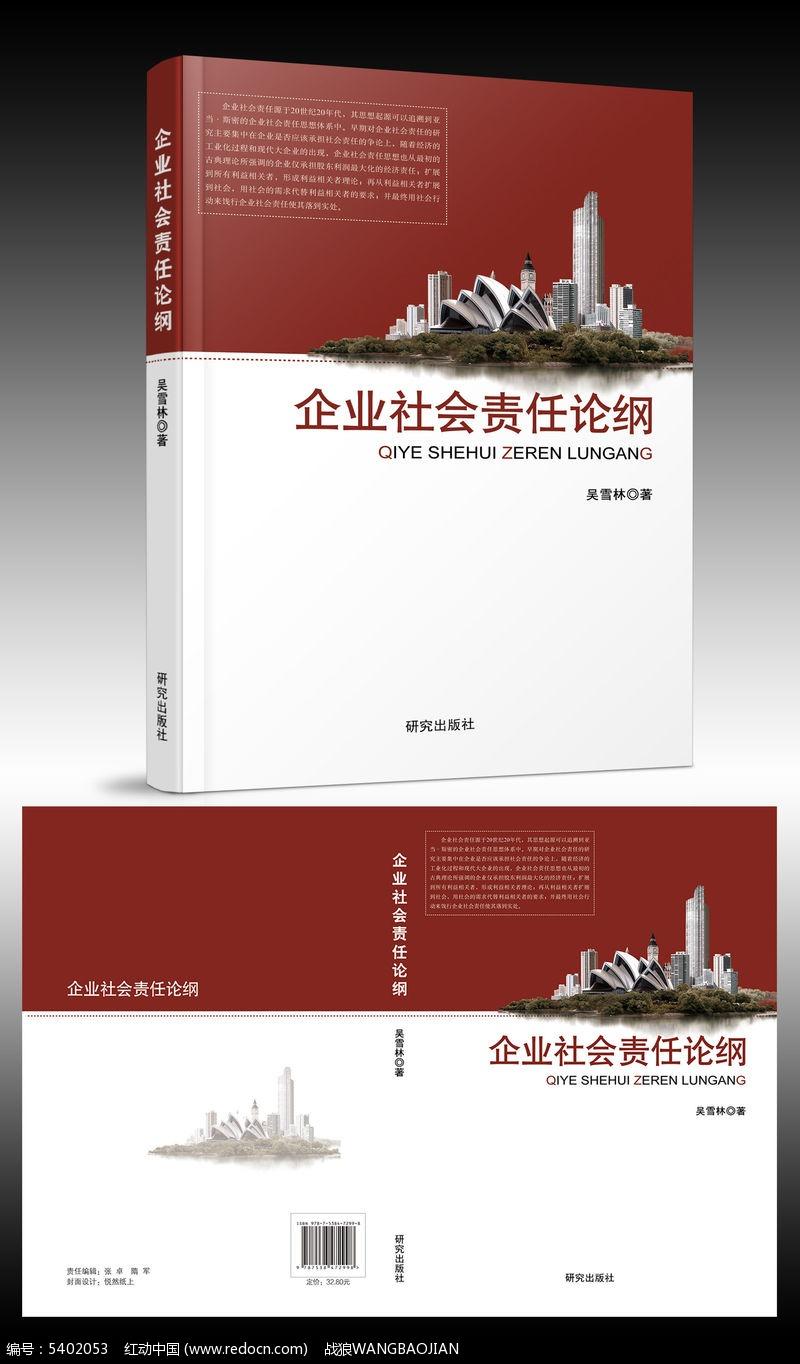 企业社会责任论纲书籍封面设计