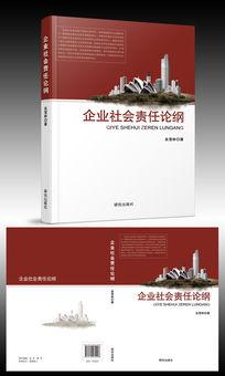 企业社会责任论纲书籍封面设计 PSD