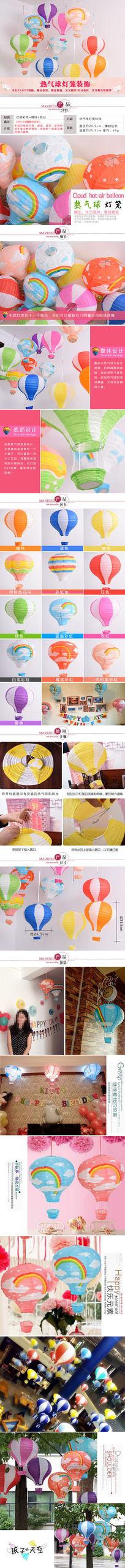 热气球灯笼婚房儿童房装饰详情页