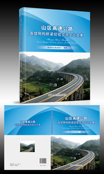 山区高速公路连续刚构桥梁经验交流会论文集书籍封面设计