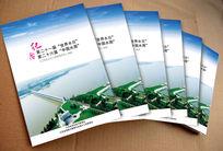 世界水日二折页设计