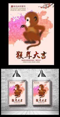 水墨风格猴年海报设计
