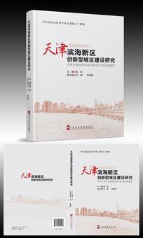 天津滨海新区创新型城区建设研究画册封面设计