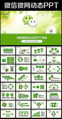 微信微商网络营销年终总结新年计划PPT