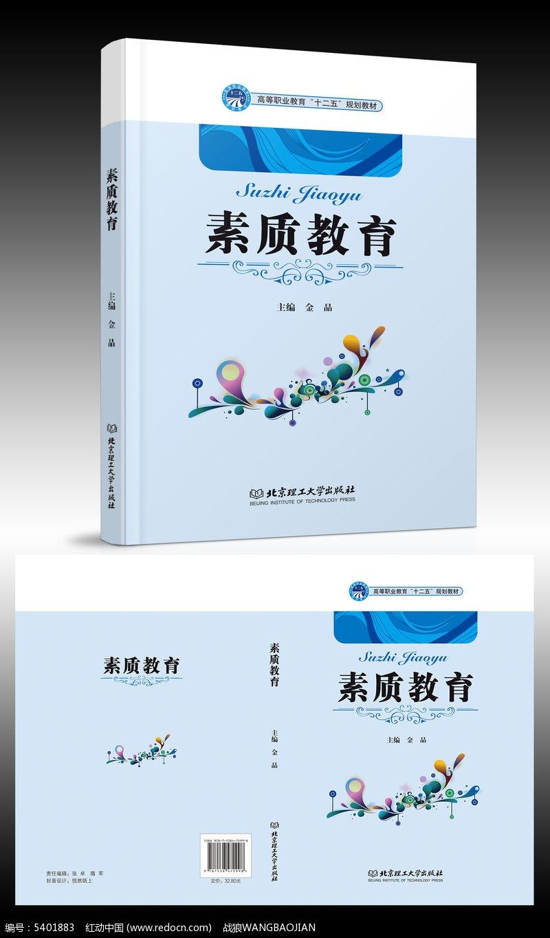 心理教育书籍装帧封面设计