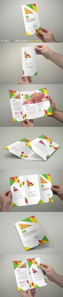 有机蔬果三折页设计