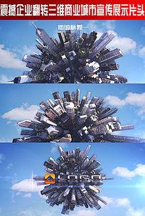 震撼企业翻转三维商业城市宣传展示片头
