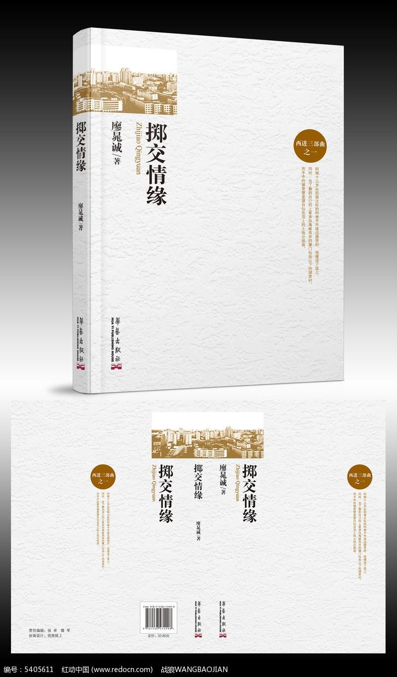 支教西部文集书籍封面设计