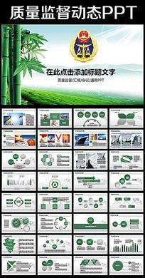 质量技术监督局质监局动态PPT模板