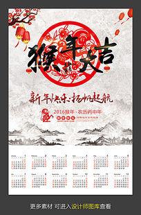 中国风2016猴年挂历设计