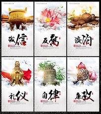 中国风廉政文化海报