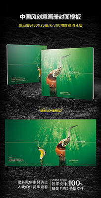 中国风绿色画册封面模板