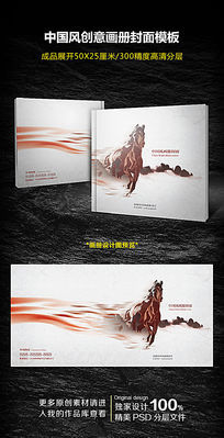 中国风水墨画册封面模板