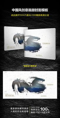 中国风水墨龙画册封面