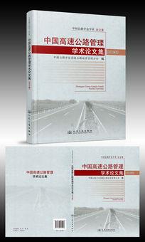 中国高速公路管理学术论文集书籍封面设计