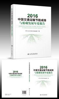 中国交通运输节能减排与低碳发展年度报告书籍封面设计