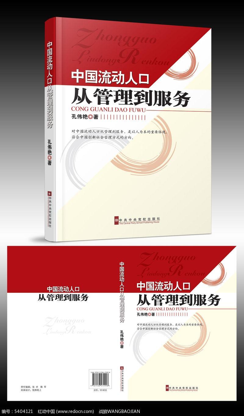 中国 流动 人口 管理 服务图片
