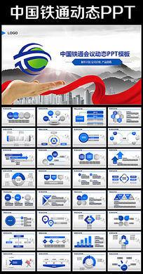 中国铁通信息通讯宽带网络PPT模板