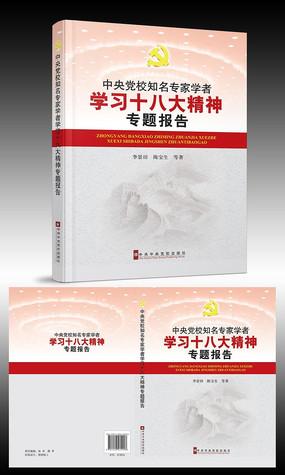 中央党校知名专家学者学习十八大精神专题报告图书封面设计
