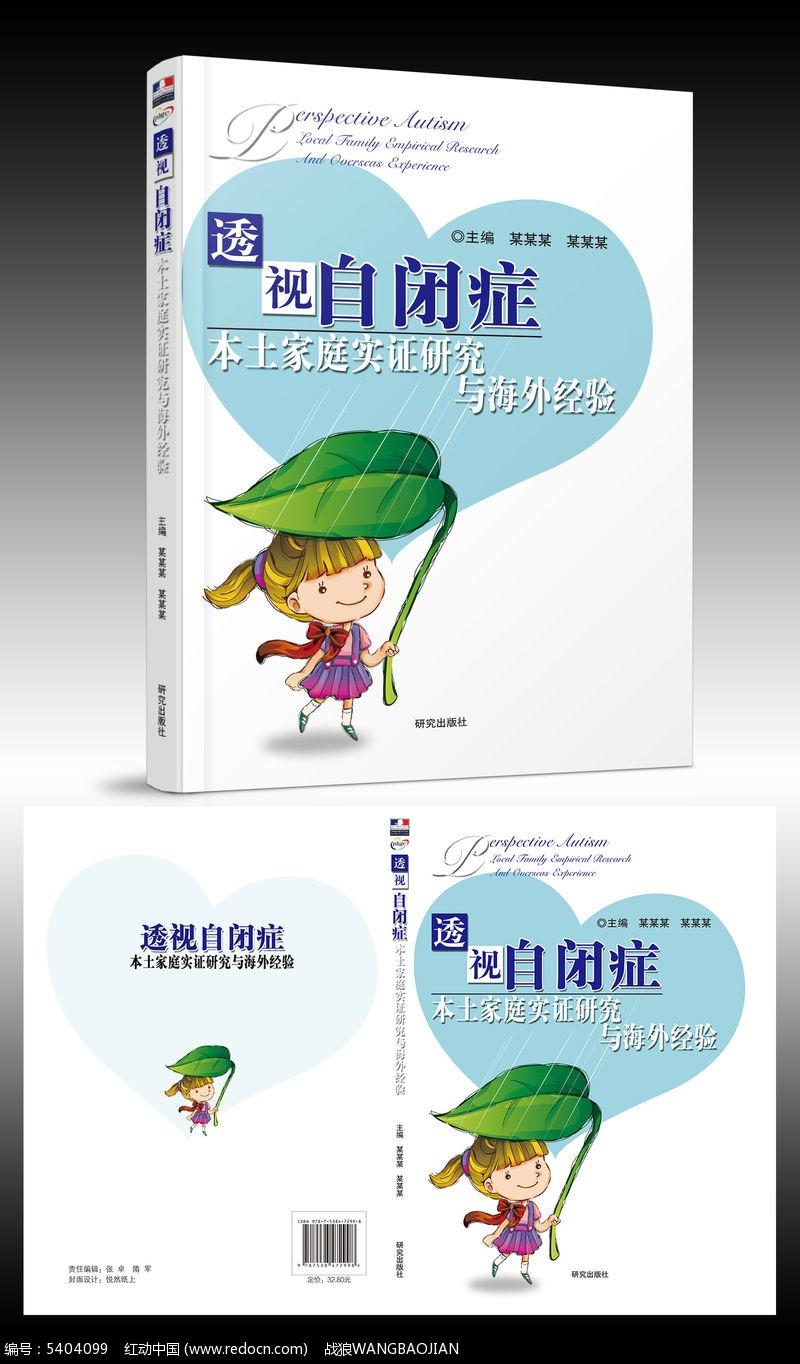 自闭症书籍装帧封面设计