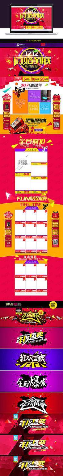 2015淘宝天猫双12年度盛典节日首页