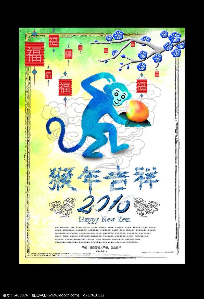 2016猴年吉祥海報
