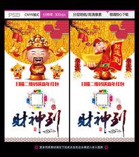 2016年猴年财神到促销活动海报设计