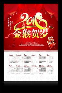 2016年金猴贺岁挂历海报设计