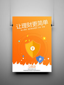安全金融理财海报