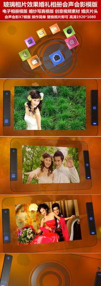 玻璃相片效果婚礼相册会声会影X7模版