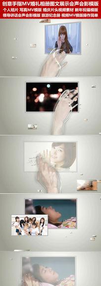创意手指MV婚礼相册图文展示会声会影模版