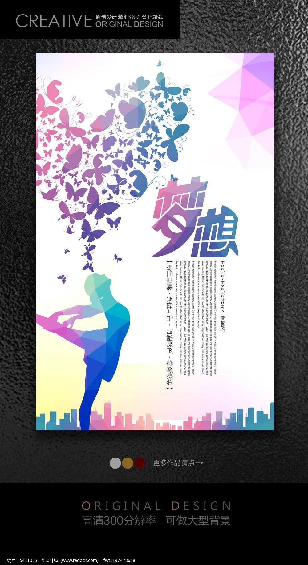 校园海报素材_创意校园放飞梦想海报设计_红动网