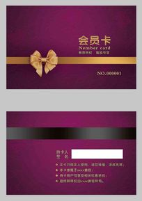 高档紫色优雅会员卡