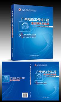 广州地铁三号线工程设计研究与实践