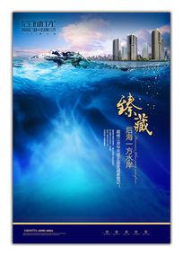 海湾湖景水岸生活望江房地产广告海报设计