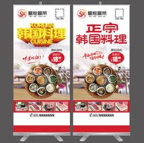 韩国料理易拉宝模板设计
