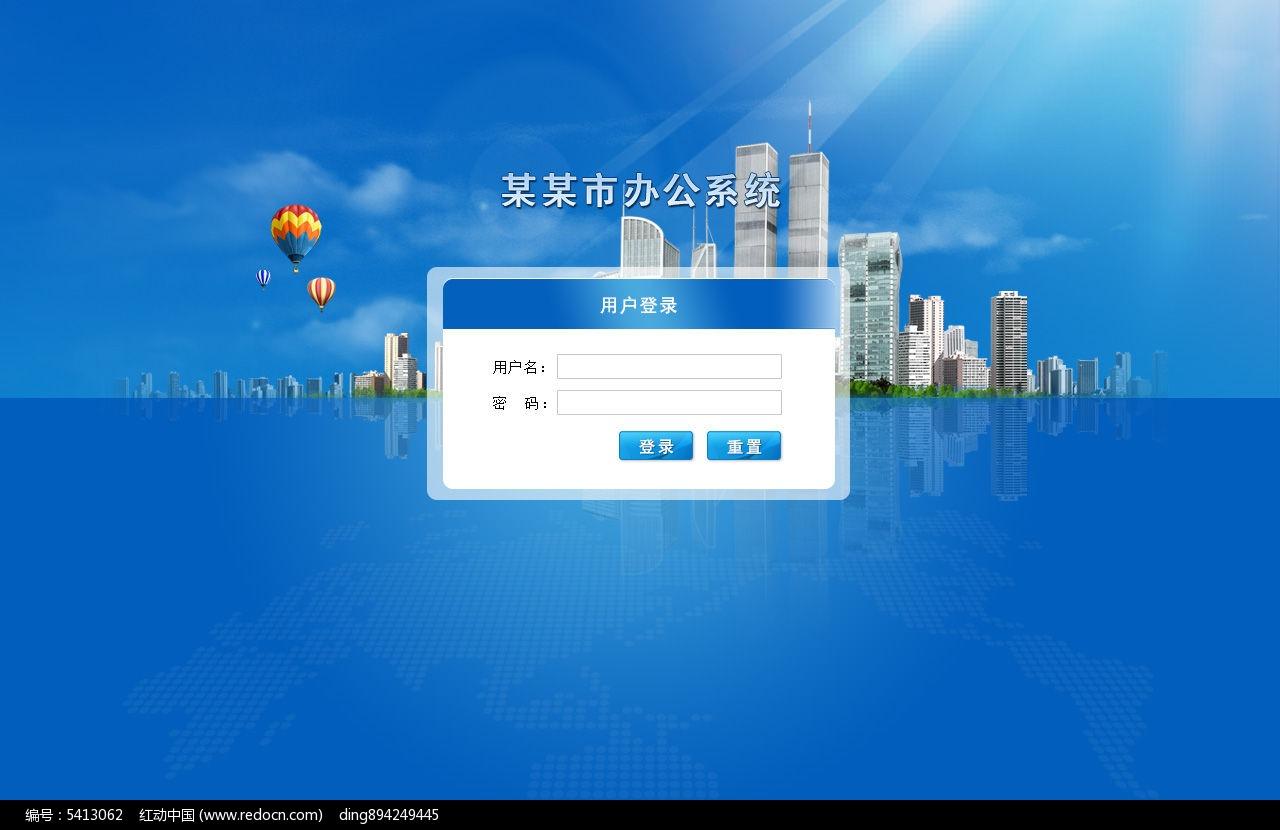后台登录界面设计psd素材下载_ui设计|界面设计图片
