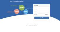 互联网登录界面 PSD