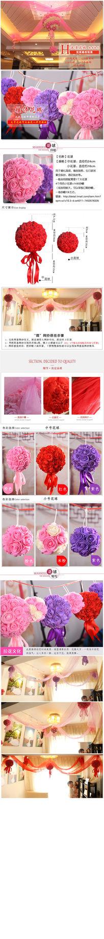 婚房花球装饰详情