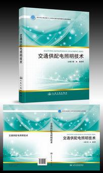 交通供配电照明技术书籍封面设计