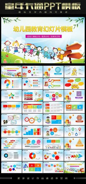 幼儿园培训PPT模板系列作品 14张图片 红动网