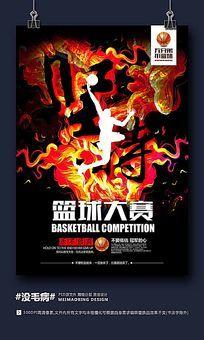 酷炫篮球大赛海报设计