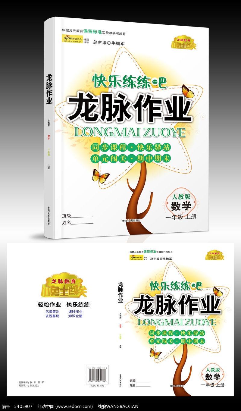 龙脉作业人教版一年级上册数学书籍封面设计PSD素材下载 编号5405907 红动网
