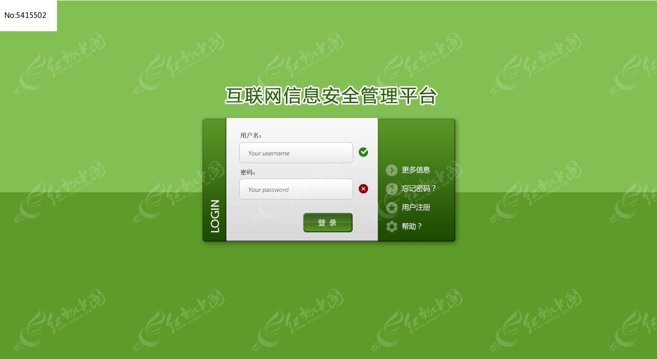 原创设计稿 网站模板/flash网页 ui设计|界面 绿色登录界面  请您分享