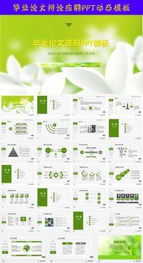 绿色教育清新简洁毕业论文PPT模板