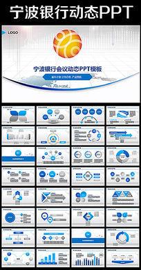 宁波银行动态ppt模板