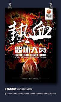 热血酷炫火焰篮球大赛海报