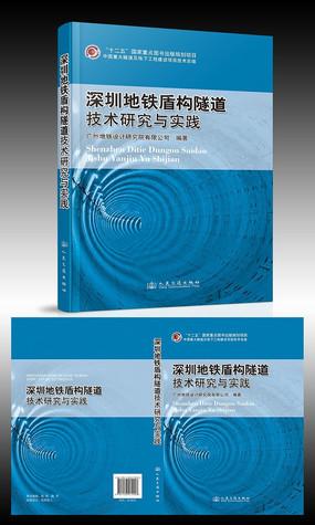 深圳地铁盾构隧道技术研究与实践书籍封面设计