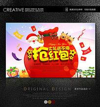 圣诞节淘宝抢红包促销海报