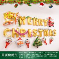 圣诞气球套餐主图展示 PSD
